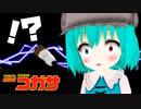 【第12回東方ニコ童祭Ex】迷探偵コガサ スカーレット嬢殺害事件【東方MMD】