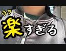 1時間座ってたら1600円もらえたんだが【短期バイト】