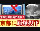 【京都原爆投下】京都がターゲットだった…空襲が少なかった理由に迫ってみる!