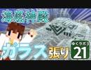 【Minecraft】ゆくラボ3~魔法世界でリケジョ無双~ Part.21【ゆっくり実況】