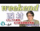 トランプの真実。米大統領選最新情報(前半) 西村幸祐AJER2020.12.12(1)