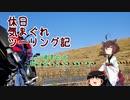【VOICEROID車載】休日気まぐれツーリング記1【秋吉台カルストロード】
