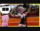 【ポケモン剣盾】ゆびをふる、旅に出る 4-2【縛り実況】