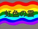 【初音ミク】 虹色の雲 【オリジナル曲】