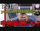 Youtube規制開始。中共関連にも?