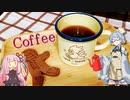 【飲み物祭2020】葵ちゃんはコーヒーを飲みたいようです。