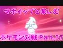 【ポケモン剣盾】マホイップと楽しむポケモン対戦Part.37【シングル:バトンエース型②】