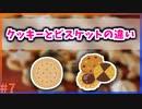 【ゆっくり解説】クッキーとビスケットの違いって何?【今日の豆知識】