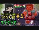 サイコロステーキ先輩が100人いれば鬼100匹とか超余裕で勝てますよね!?鬼滅の刃Mod紹介!!【マインクラフト】