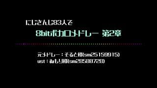 【にじさんじ人力】83人で8bitボカロメドレー第2章【リメイク】