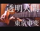 東京事変「透明人間」ガットギターで10年ぶりに弾いてみた