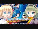 【ロックマン7】貫け!ロックバスター!!part1【ゆっくり実況】
