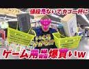 """ネダンダ...見ないでなんか工口ゲーム用ヒンwケ""""ノの穴いっぱいに買ったらすじこかかる!? ?!"""