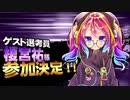 【MMD杯ZERO3】榎宮祐 様【ゲスト告知】