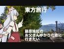 【東方旅行】高山不動尊_妹紅のお父さんゆかりの地?【車載】