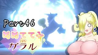 【ポケモン剣盾】ぬめててふinガラル Part46【ゆっくり実況プレイ】