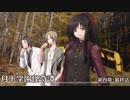 【ゆっくりTRPG】月下学園怪奇譚~第四幕・最終話【CoC6版】
