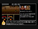 ONE PIECE 幻のグランドライン冒険記!RTA 05:52:23 part4/13