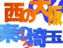 西の大阪東の埼玉