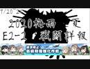 【艦これ】2020年梅雨夏ゲージ縛り4ゲージ目【ゆっくり】