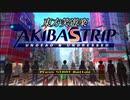 【第12回東方ニコ童祭EX】東方笑遊楽AKIBA'S TRIP:Undead & Undressed 第一話【秋葉原130周年】