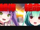 【アニメ】怪獣の降ろし方
