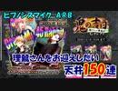 【ヒプマイARB】鬼の吉日 天井150連