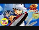 どうも、青春学園テニス部です part1 前編【テニスの王子様 SWEAT & TEARS 2 】