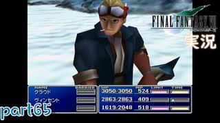 【FF7】あの頃やりたかった FINAL FANTASY VII を実況プレイ part65【実況】