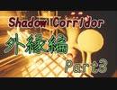 【外縁編】影廊ShadowCorridor徘徊者オールスターズ!攻守一体で外縁を攻略せよ(Part3)