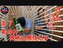 【日本酒道7】岩の井 山廃純米辛口/岩瀬酒造株式会社<千葉県>