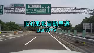 【車載動画】東北自動車道part6+V