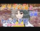 【第12回東方ニコ童祭Ex】73・クラゲの海とわかさぎ姫・後編【ぴちゅーん幻想郷】