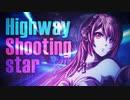 【巡音ルカV4X】Highway shooting star ft.LUKA【ボカコレ2020冬】