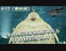 【FF7R】 初実況!緊張しながらのFF7R:コルネオ・コロッセオ+デブチョコボ戦 ~ #17(番外編)