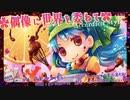 【第12回東方ニコ童祭Ex】偶像に世界を委ねて【アコーディオンっぽい】