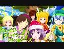 【第12回東方ニコ童祭Ex】クレイジークレイジークレイジーズ
