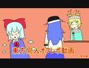【第12回東方ニコ童祭Ex】東方同人オフレポ動画 サークル参加編