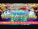 【ミリシタ生放送】2020年もサンキュー!生配信【アイドルマスター】