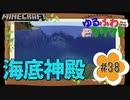 ゆるふわクラフト#38『突撃!海底神殿!』