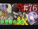 【世界樹の迷宮X】妹達の世界樹の迷宮X #76【VOICEROID実況】