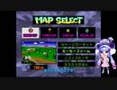 【マリオカート64】ウナとまったりゴールを目指す Part5 【音街ウナ】