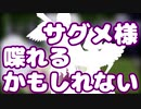 【第12回東方ニコ童祭Ex】サグメ様、喋れるかもしれない