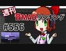 週刊音MADランキング #556 -11月第5週-
