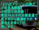 初音ミク「LOVEマシーン」で小田急多摩線~地下鉄千代田線の駅名歌う