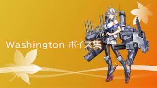 【2020/11/28艦これ実装】Washington ボイス集