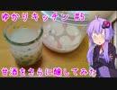 【飲み物祭2020】甘酒をさらに醸してみた ~ゆかりキッチン#5~ 【酸の海】