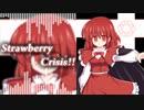 【第12回東方ニコ童祭Ex】Strawberry Crisis!!【東方アレンジ】
