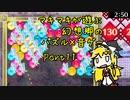 マキマキが遊ぶ幻想郷のパズル×音ゲー Part11【東方スペルバブル】