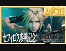 【セフィロス参戦!】ファイナルファンタジーVII リメイク FF7リメイク【記念実況】